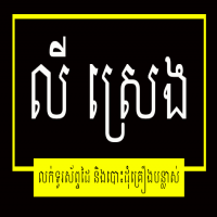 Ly Sreng Phone Shop