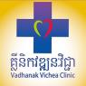 Vadhanak VIchea Clinic